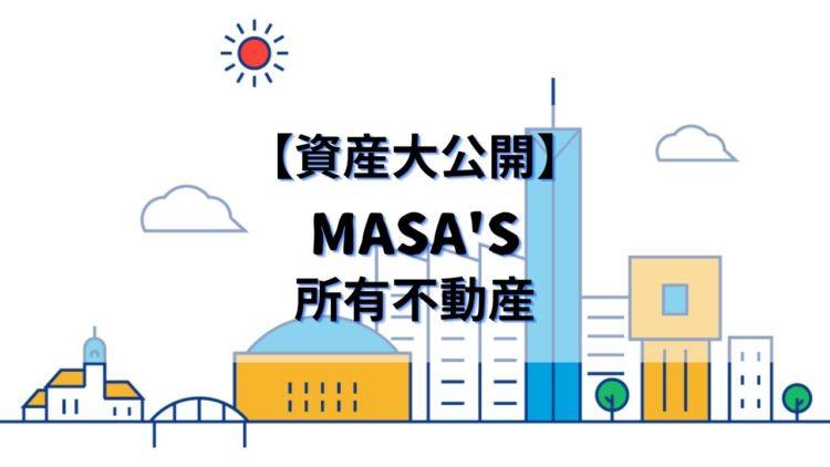 【資産大公開】-サラリーマンの傍ら-3年で築いた-MASAs所有不動産