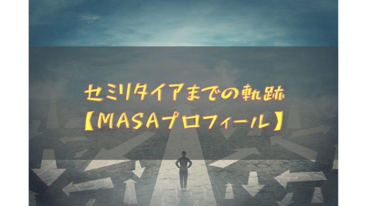 セミリタイアまでの軌跡【MASAプロフィール】