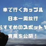 【車で行くカップル日本一周旅行】おすすめのスポットや費用を公開!サムネイル