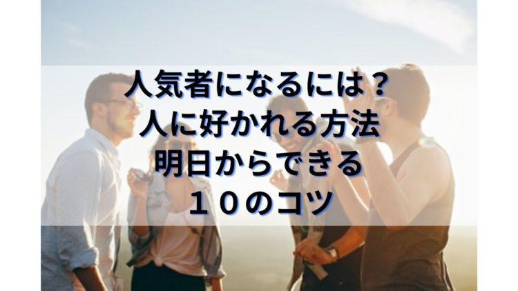 人気者になるには?人に好かれる方法。明日からできる10のコツ
