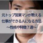 【元トップ営業マンが教える】仕事ができる人になる方法~性格や特徴7選~