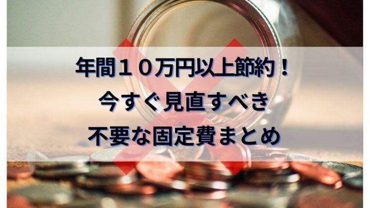 【年間10万円以上節約!】今すぐ見直すべき不要な固定費まとめ