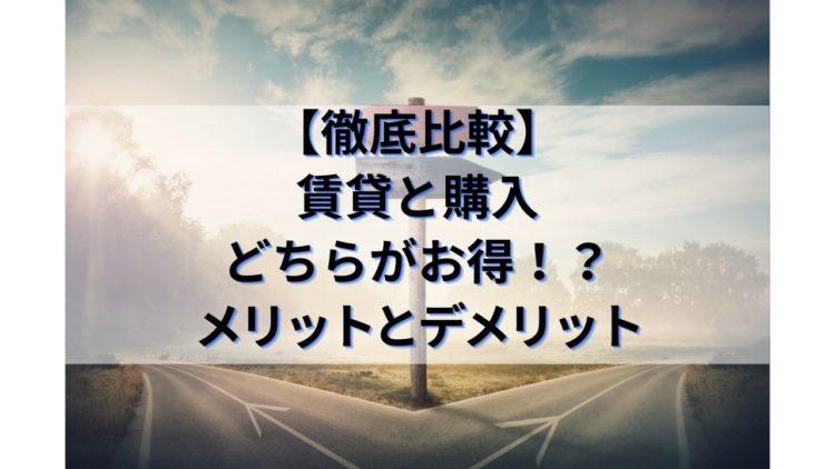 【徹底比較】賃貸と購入どちらがお得!?~メリットとデメリット~
