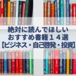 絶対に読んでほしいおすすめ書籍14選【ビジネス・自己啓発・投資本】