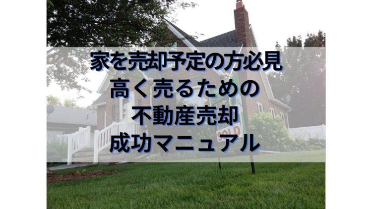【家を売却予定の方必見】高く売るための不動産売却成功マニュアル