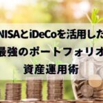 NISAとiDeCoを活用した最強のポートフォリオ&資産運用術