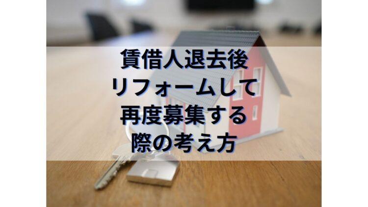 【不動産投資】賃借人退去後リフォームして再度募集するときの考え方