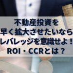 不動産投資を早く拡大させるならレバレッジを意識せよ!CCRとは?