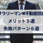 【サラリーマン×副業で不動産投資】メリット5選と失敗パターン6選