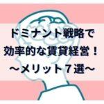 不動産投資はドミナント戦略で効率的な賃貸経営!~メリット7選~