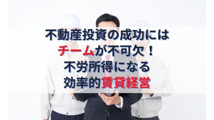 不動産投資の成功にはチームが不可欠!不労所得になる効率的賃貸経営