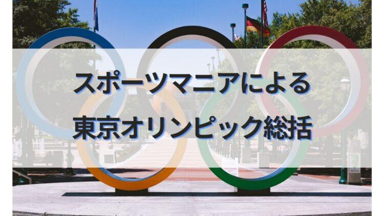 スポーツマニアによる日本代表の東京オリンピック2020総括