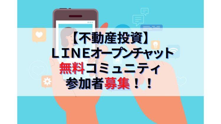 不動産投資LINEオープンチャット無料コミュニティサロン